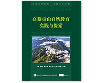 云南高黎贡山自然教育实践案例及教材选辑