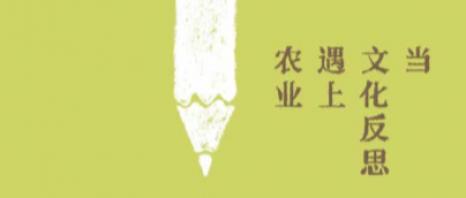社区伙伴出版发布《当文化反思遇上农业——协作者札记》